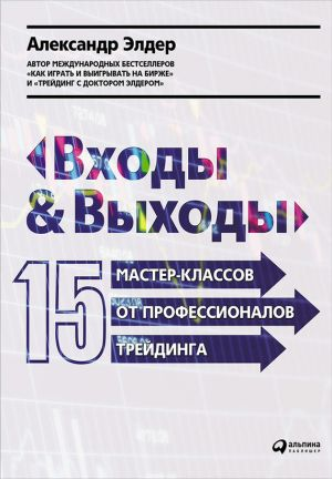 обложка книги Входы и выходы: 15 мастер-классов от профессионалов трейдинга автора Александр Элдер