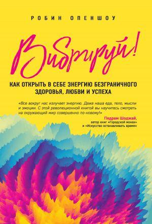 обложка книги Вибрируй! Как открыть в себе энергию безграничного здоровья, любви и успеха автора Робин Опеншоу