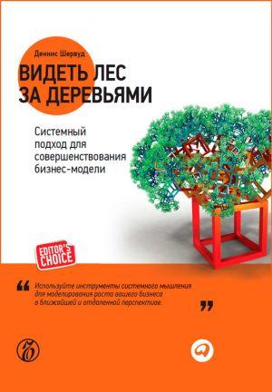 обложка книги Видеть лес за деревьями. Системный подход для совершенствования бизнес-модели автора Деннис Шервуд