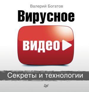 обложка книги Вирусное видео. Секреты и технологии автора Валерий Богатов