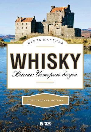 обложка книги Виски: История вкуса автора Игорь Мальцев