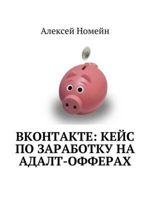 обложка книги ВКонтакте: кейс позаработку наадалт-офферах автора Алексей Номейн