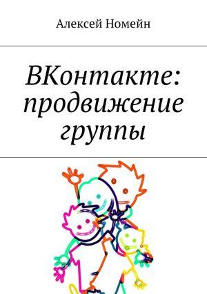 обложка книги ВКонтакте: продвижение группы автора Алексей Номейн