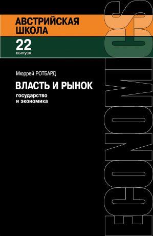 обложка книги Власть и рынок: Государство и экономика автора Мюррей Ротбард