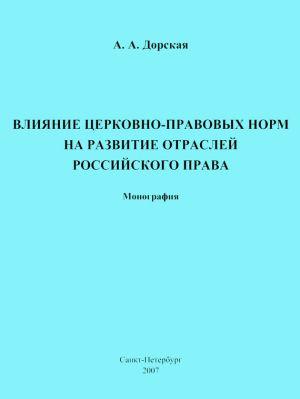 обложка книги Влияние церковно-правовых норм на развитие отраслей российского права автора Александра Дорская