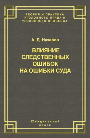 обложка книги Влияние следственных ошибок на ошибки суда автора Александр Назаров