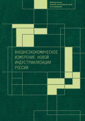 обложка книги Внешнеэкономическое измерение новой индустриализации России автора  Коллектив авторов