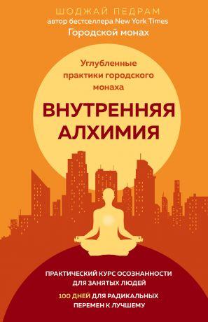 обложка книги Внутренняя алхимия автора Педрам Шоджай