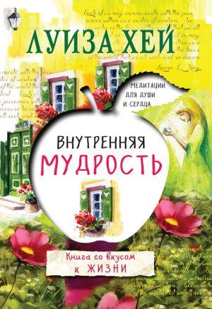 обложка книги Внутренняя мудрость автора Луиза Хей