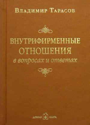 обложка книги Внутрифирменные отношения в вопросах и ответах автора Владимир Тарасов