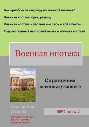 обложка книги Военная ипотека (справочник для военнослужащего) автора Татьяна Семенистая