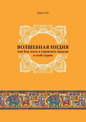 обложка книги Волшебная Индия, или как жить и управлять людьми в этой стране автора Евгений Грива