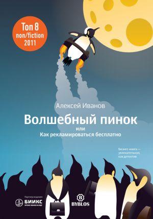 обложка книги Волшебный пинок, или Как рекламироваться бесплатно автора Алексей Иванов