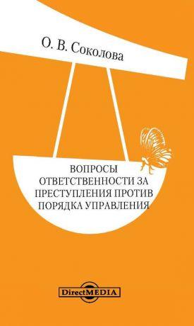 обложка книги Вопросы ответственности за преступления против порядка управления автора Ольга Соколова