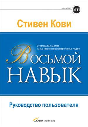 обложка книги Восьмой навык. Руководство пользователя автора Стивен Кови
