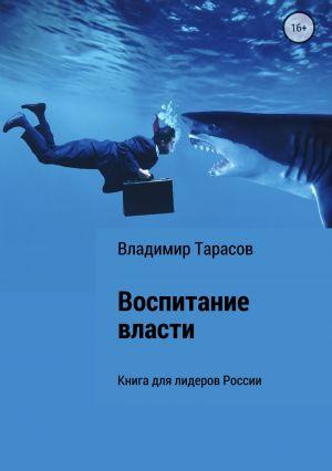 обложка книги Воспитание власти. Книга для лидеров России автора Владимир Тарасов