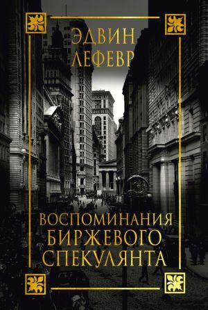 обложка книги Воспоминания биржевого спекулянта автора Эдвин Лефевр