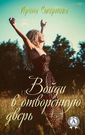 обложка книги Войди в отворенную дверь автора Ирина Смирнова