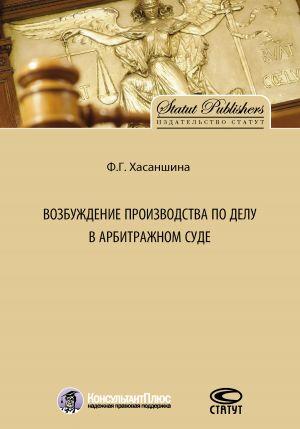 обложка книги Возбуждение производства по делу в арбитражном суде автора Ф. Хасаншина