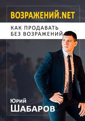 обложка книги Возражений.net. Как продавать без возражений автора Юрий Шабаров