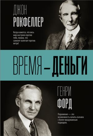 обложка книги Время – деньги автора Генри Форд
