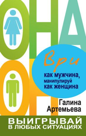 обложка книги Ври как мужчина, манипулируй как женщина автора Галина Артемьева