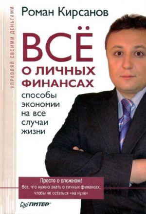 обложка книги Все о личных финансах: способы экономии на все случаи жизни автора Роман Кирсанов