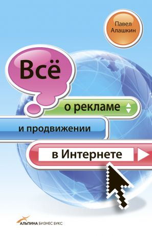 обложка книги Всё о рекламе и продвижении в Интернете автора Павел Алашкин