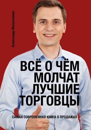 обложка книги Всё очём молчат лучшие торговцы автора Александр Москаленко