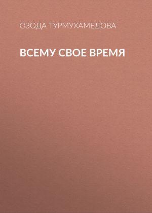 обложка книги Всему свое время автора Озода Турмухамедова