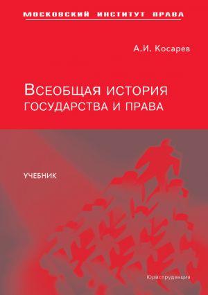 обложка книги Всеобщая история государства и права автора Андрей Косарев