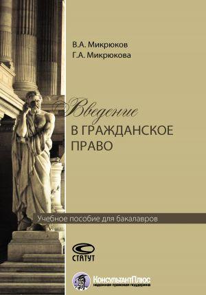 обложка книги Введение в гражданское право автора Галина Микрюкова