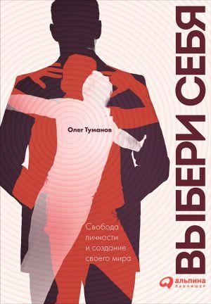 обложка книги Выбери себя. Свобода личности и создание своего мира автора Олег Туманов