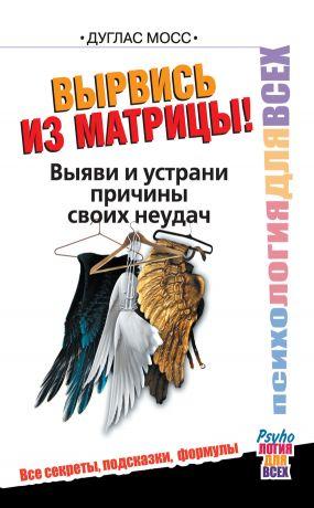 обложка книги Вырвись из матрицы! Выяви и устрани причины своих неудач автора Дуглас Мосс