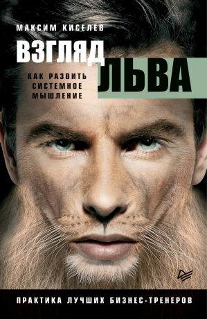 обложка книги Взгляд льва. Как развить системное мышление автора Максим Киселев