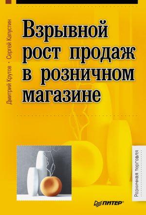 обложка книги Взрывной рост продаж в розничном магазине автора Сергей Капустин