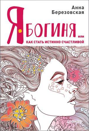 обложка книги Я – Богиня, или Как стать истинно счастливой автора Анна Березовская