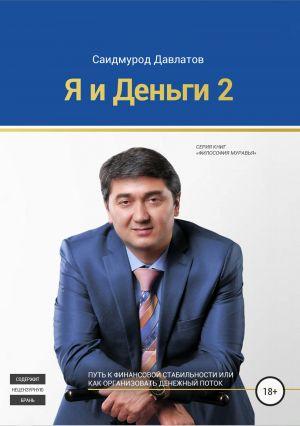обложка книги Я и деньги 2 автора Саидмурод Давлатов