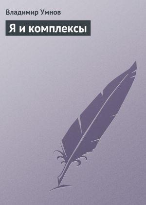 обложка книги Я и комплексы автора Владимир Умнов