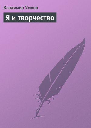 обложка книги Я и творчество автора Владимир Умнов