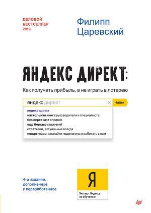 Учебник контекстная реклама скачать яндексдирект дать объявление вс