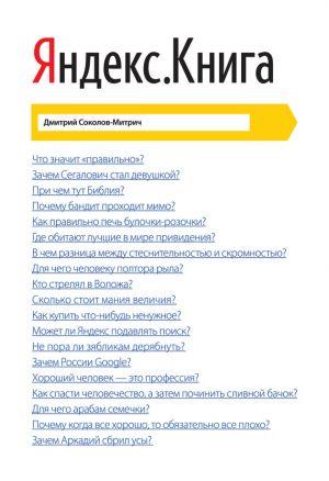 обложка книги Яндекс.Книга автора Дмитрий Соколов-Митрич
