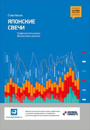 обложка книги Японские свечи: Графический анализ финансовых рынков автора Стив Нисон