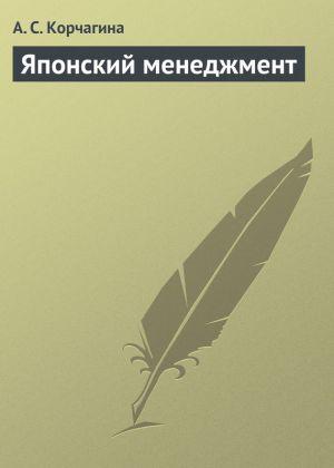 обложка книги Японский менеджмент автора А. Корчагина