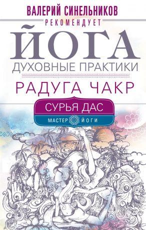 обложка книги Йога. Духовные практики. Радуга чакр автора Сурья Дас