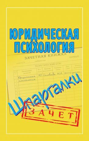обложка книги Юридическая психология. Шпаргалки автора Мария Соловьева