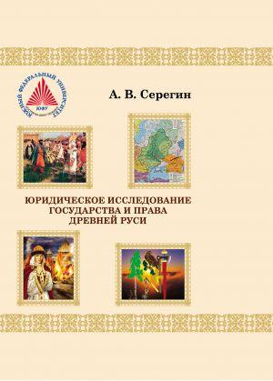 обложка книги Юридическое исследование государства и права Древней Руси автора А. Серегин