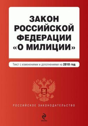 обложка книги Закон Российской Федерации «О милиции». Текст с изменениями и дополнениями на2010год автора  Коллектив авторов