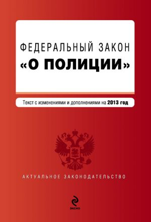 обложка книги Закон Российской Федерации «О полиции». Текст с изменениями и дополнениями на2013год автора  Коллектив авторов