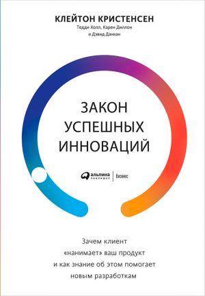 обложка книги Закон успешных инноваций: Зачем клиент «нанимает» ваш продукт и как знание об этом помогает новым разработкам автора Карен Диллон